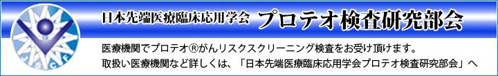 プロテオ検査研究部会