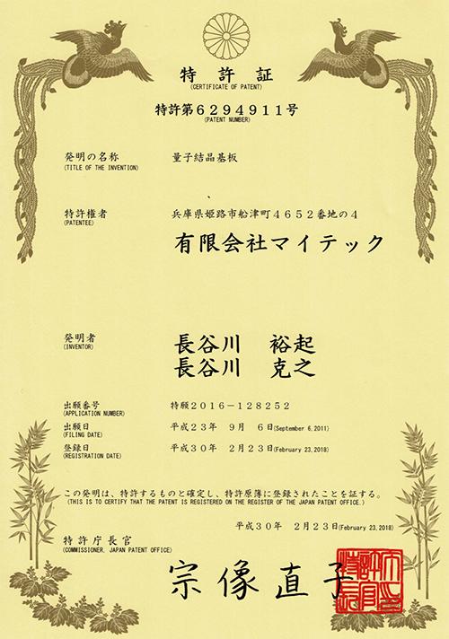 量子結晶基板_日本