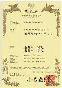 金属錯体量子結晶の作成方法_日本