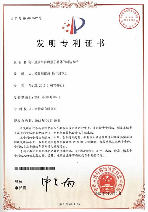 金属錯体量子結晶の製造方法_中国