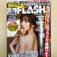 FLASH表紙(2019.12.24号)